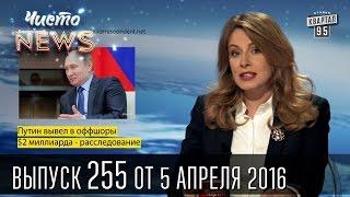 Путин вывел 2 млрд $ в оффшоры | Новый сезон ЧистоNews 2016 #255(Подпишись на новые выпуски http://95.pm/chistonews Путин вывел 2 млрд $ в оффшоры | Новый сезон ЧистоNews 2016 #255 | Квартал..., 2016-04-05T18:50:16.000Z)