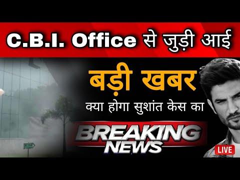 C.B.I. Office    Big NEWS    