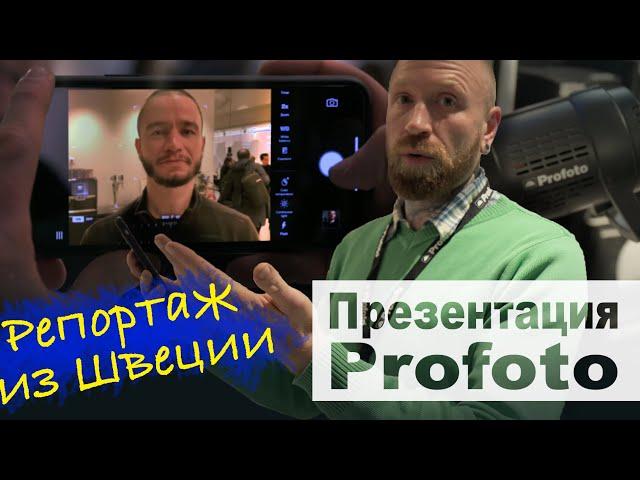 Что показали Profoto на закрытой презентации? Репортаж из Швеции