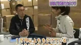 20090409 スーパーニュース特報問屋 土橋商店