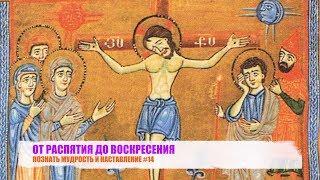 Фото ОТ РАСПЯТИЯ ДО ВОСКРЕСЕНИЯ. ПОЗНАТЬ МУДРОСТЬ И НАСТАВЛЕНИЕ 14