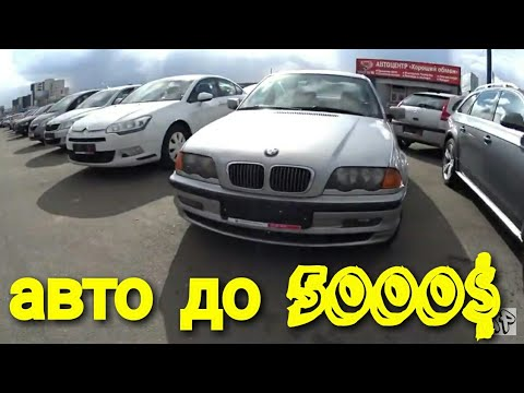 Минский Авторынок Ждановичи. авто до 5000$