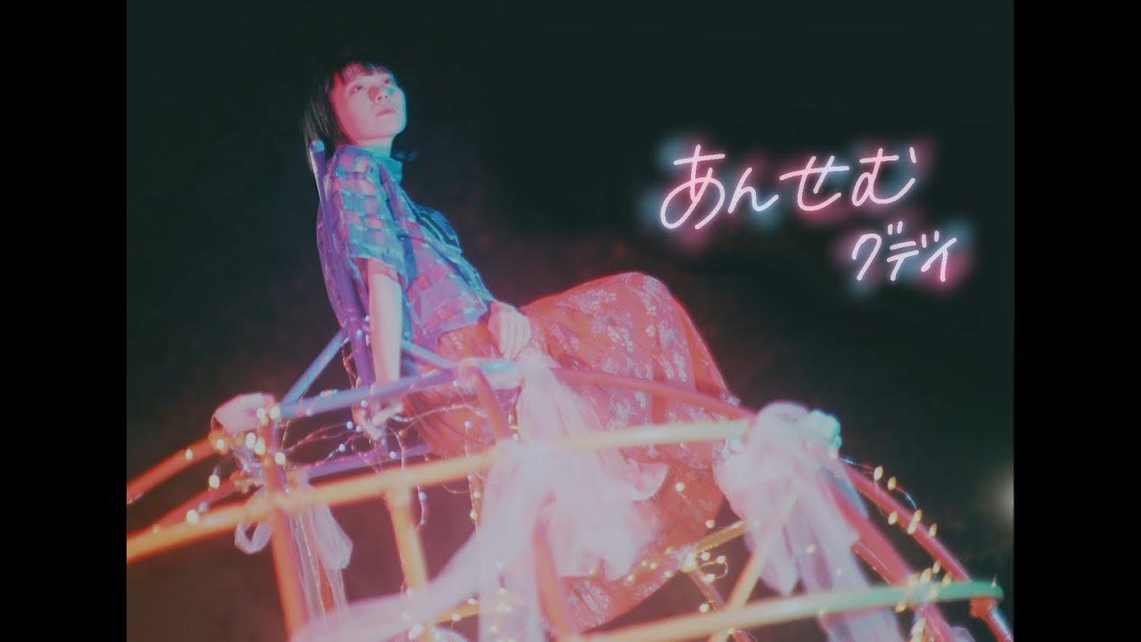 グデイ (Goodday) – あんせむ (Anthem)