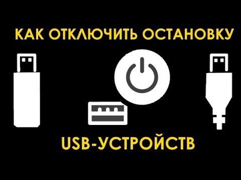 Как отключить остановку USB устройств при отключении экрана