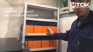 видео Источники бесперебойного питания 20 кВА