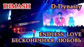 ДИМАШ / DIMASH - Бесконечная Любовь / Endless Love  (FULL Version)