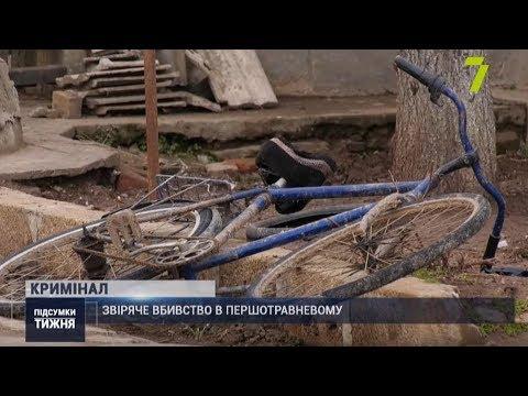 Новости 7 канал Одесса: Подробиці жорсткого вбивства в Першотравневому на Одещині