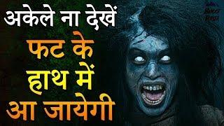 सच्ची और सबसे डरावनी झाड़ू वाली चुड़ैल | दिल दहला देने वाली डायन की कहानी | Hindi Ghost Story/