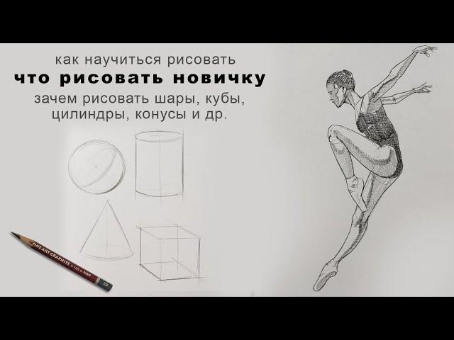 как научиться рисовать что рисовать новичку зачем рисовать шары кубы и цилиндры