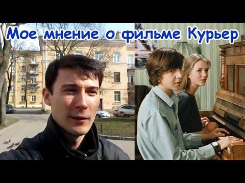 """Мое мнение про худ. фильм """"Курьер"""" 1986г. на youtube"""