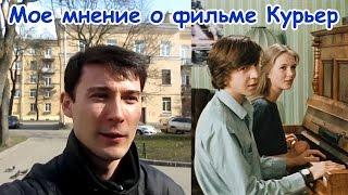 """Мое мнение про худ. фильм """"Курьер"""" 1986г."""