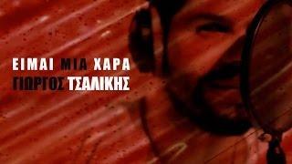 Γιώργος Τσαλίκης - Είμαι μια χαρά