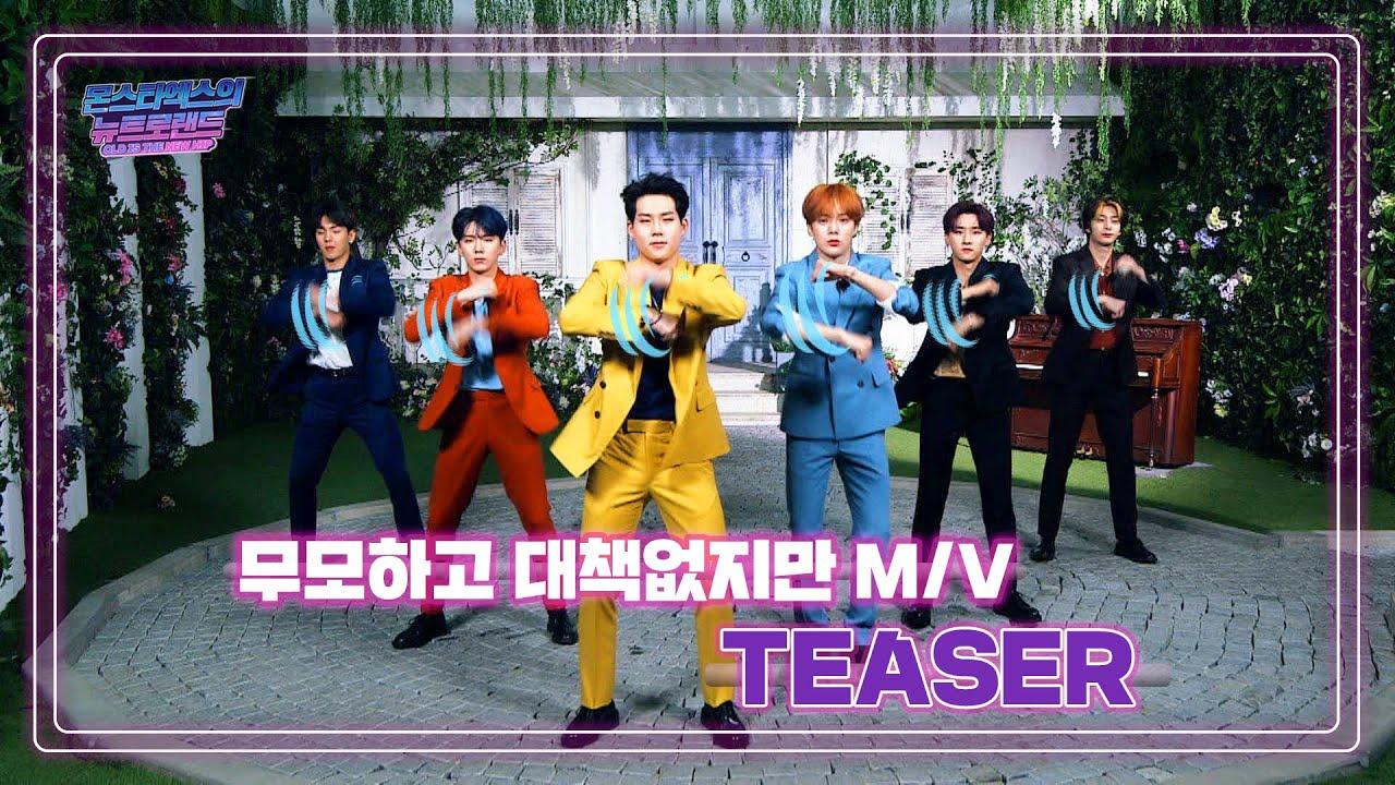 (ENG SUB) 🎧뉴트로랜드 OST M/V 공개 D-1🎧 [TEASER_Official M/V]