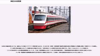 東武200系電車