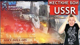 War Robots - Техничные Бои USSR!