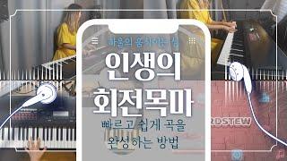 하울의 움직이는 성 OST '인생의 회전목마&#…