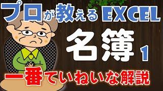 【Excel】初級/中級者向け 名簿・住所録作成1/ヘッダーフッターやページ設定 thumbnail