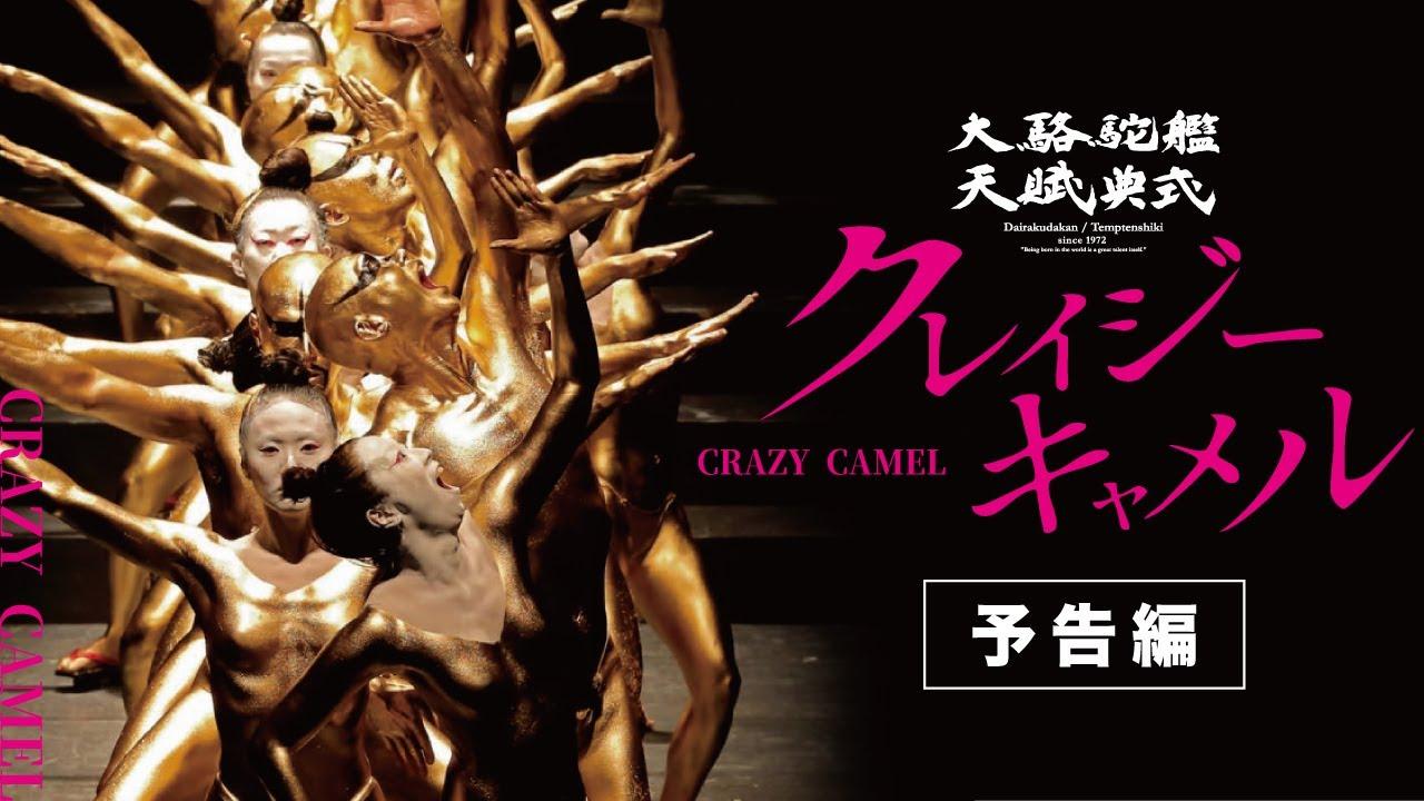 """【予告編】大駱駝艦・天賦典式『クレイジーキャメル』Trailer  Dairakudakan Temptenshiki""""Crazy Camel"""""""