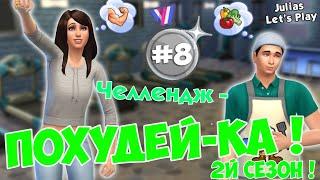 The Sims 4. Похудей-ка Challenge #8 (Второй сезон)