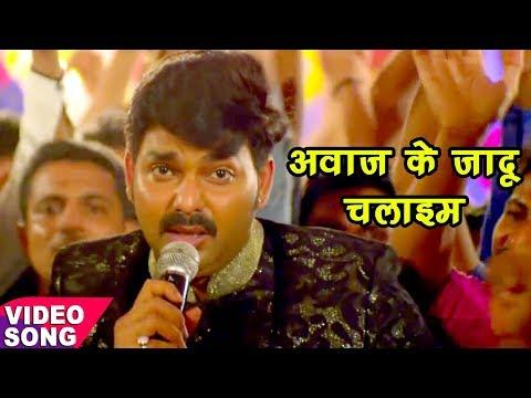 Pawan Singh NEW HIT SONG 2017 - आवाज के जादू चलाइम - Pawan Ke Bol - Bhojpuri Hit Songs 2017