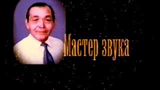 МАСТЕР ЗВУКА  (Документальный фильм) автор  А.Мусин