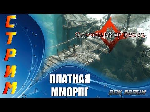 видео: СТРИМ guardians of ember - Смотрим платную ММОРПГ