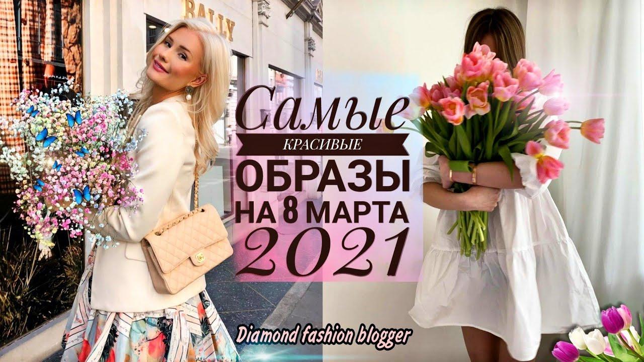 Самые КРАСИВЫЕ ОБРАЗЫ на 8 МАРТА 2021\Праздник приближается