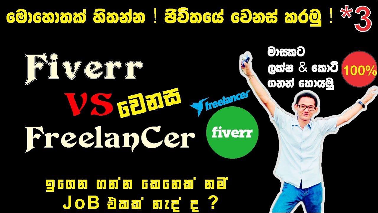 Fiverr Vs Freelancer ලක ෂ ක ට ගණන උපයම Internet Earn Money Ep 3 Sinhala 2019 ස හල න Youtube