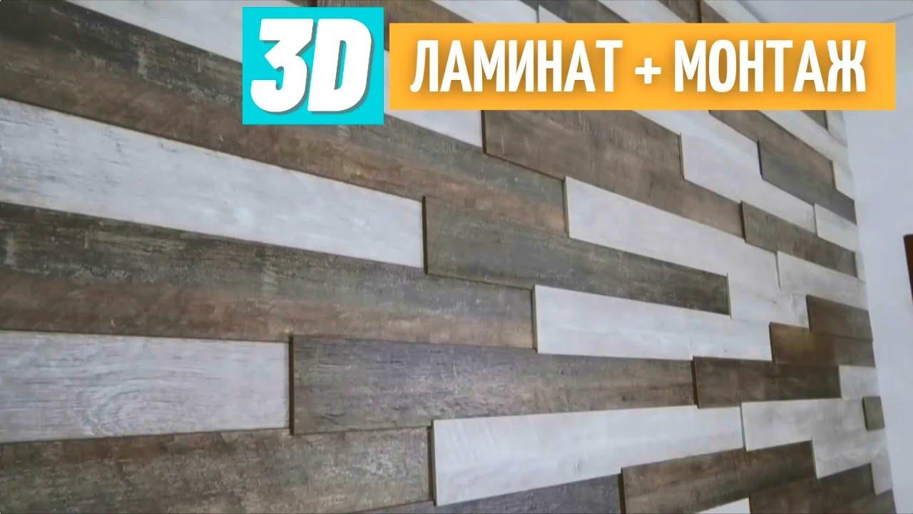 Ламинат на стену. Монтаж 3D ламината. Все этапы. Необычная объемная стена.