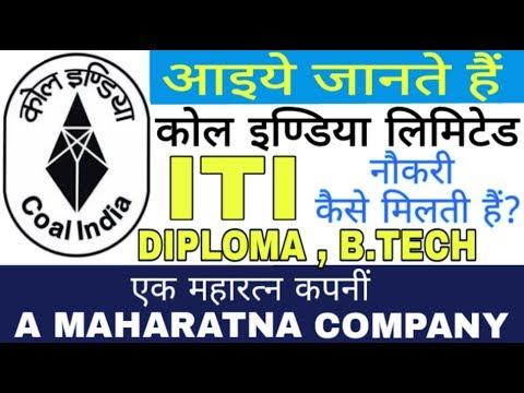 आइये जानते हैं Coal India Limited में नौकरी कैसे मिलती है || HOW TO APPLY ||