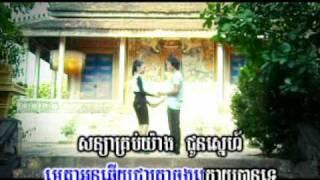 Chlak Chmus Tuk Knorng Troung (Karaoke)