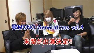 【イベント】歌MONO Generations vol.4 Q&A【あしあと】