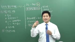 농산물품질관리사 관계법령 기본이론_01