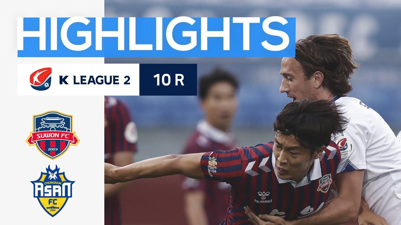 [하나원큐 K리그2] 10R 수원FC vs 충남아산 하이라이트 | SuwonFC vs Chungnam Asan Highlights (20.07.11)