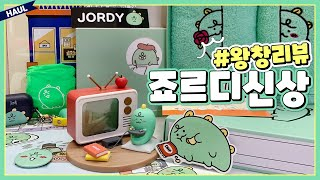"""요즘 대세! 죠르디 단독 컨셉 신상 """"니니마트…"""