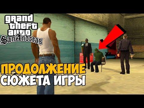 Это Продолжение Сюжета GTA San Andreas 2 - GTA: It Never Ends - Обзор / Прохождение #1