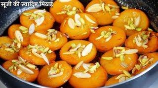 बिना मावा, बिना मैदा के बनाएं गुलाब-जामुन से भी ज्याद स्वादिष्ट सूजी की यह मिठाई | Sooji ki Mithai