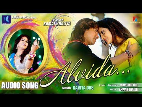 Alvida (Female Version) Full Audio Song | Kavita Das