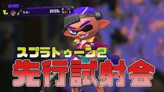 マニューバー無双!?スプラトゥーン2先行試射会! thumbnail