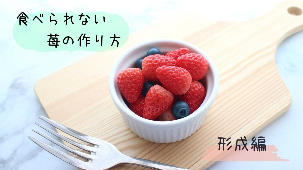 【粘土】いちごの作り方 形成編【フェイクスイーツ】How to make strawberries with clay/aria