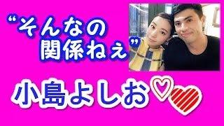 7月18日に結婚した 小島よしおさんの 一般人妻が美人すぎると 評判です...