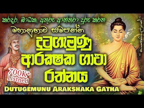 Dutugemunu Arakshaka Gatha - දුටුගැමුණු ආරක්ෂක ගාථා (MKS)