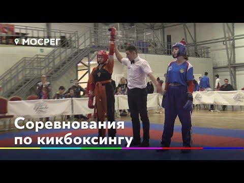 Всероссийские соревнования по кикбоксингу: как это было