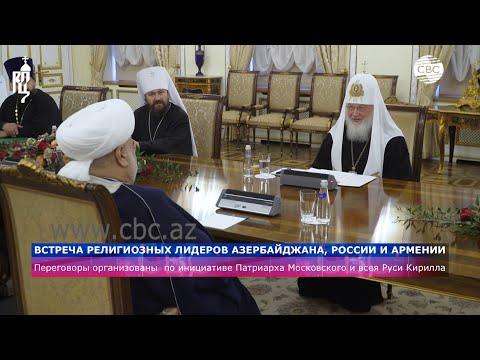 Встреча религиозных лидеров Азербайджана, России и Армении