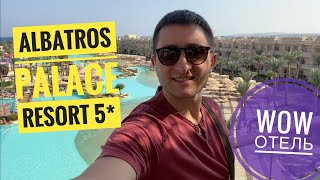 Albatros Palace Resort 5 шикарная пятерка в Хургаде Обзор отеля 2020