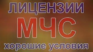 получение лицензией мчс(, 2017-12-05T10:30:43.000Z)