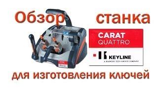 Обзор станка для изготовления ключей KEYLINE CARAT QUATTRO