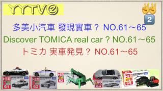 № 61〜65 多美小汽車 發現實車?|TOMICA real car ? |トミカ 実車発見 ?(61 警車|62 計程車|63 螃蟹起重機|64 保時捷|65 雙腕作業機)