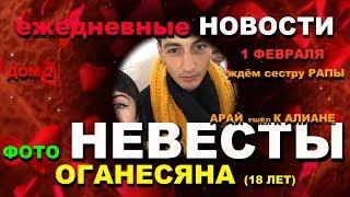 """Фото 18-летней НЕВЕСТЫ Оганесяна!: """"ДОМ 2"""" Новости за 1 февраля."""