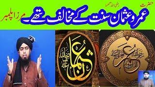 Sahaba sunnat ke mukhalif thy.Engineer Muhammad ali mirza/review